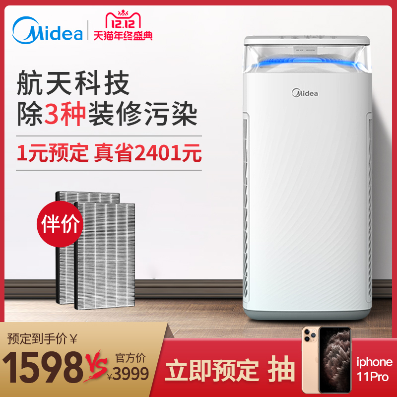 Beauty smart air purifier home living room bedroom sterilization in addition to formaldehyde haze PM2 5 dust TB32