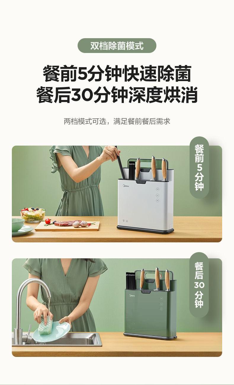 美的 砧板/刀具/筷子  紫外线+热风烘干 消毒机 图9