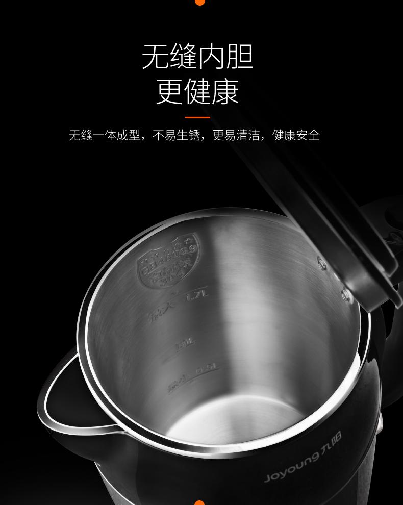 九阳 静音电热水壶 立体加热 进口Strix温控 1.7L 图7