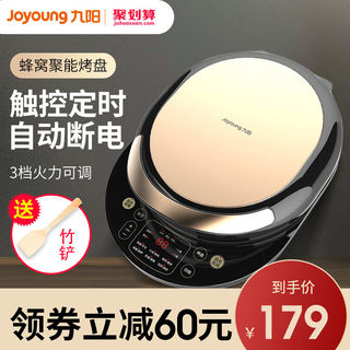 Joyoung JK-30E11 electric baking pan household double-sided heating pancake machine to increase and deepen pancake pan frying pancake machine