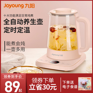 Joyoung health pot household multifunctional tea maker automatic thickening glass health teapot office small