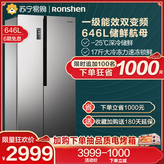Rongsheng BCD-646WD11HPA to open door double door electric refrigerator home frequency conversion air cooling