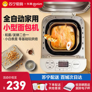Dongling bread machine home automatic small kneading and face-to-yeast smart taro multi-function breakfast cake