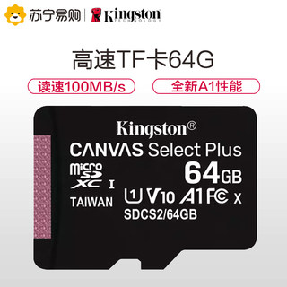 Kingston KingstonTF card 64GB read 100MB/s CLASS 10 mobile phone memory storage card