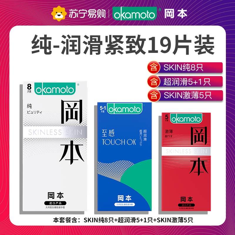 Okamoto 冈本 Skin系列 超润滑激薄避孕套 19只 双重优惠折后¥32.21包邮 拍3件¥82.87