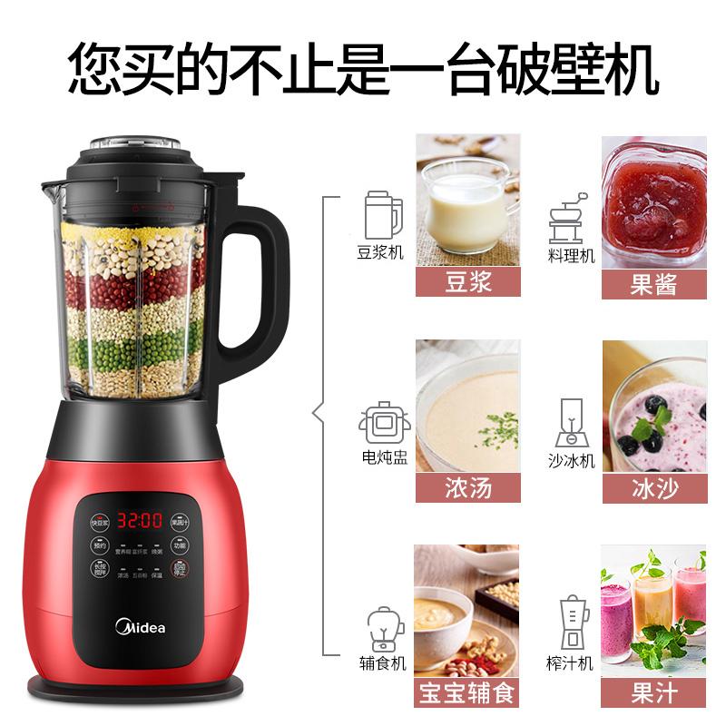 Midea 美的 PB237 加热破壁料理机 双重优惠折后¥288包邮