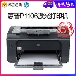 HP/HP P1106 black and white laser printer original home student home office small portable commercial certificate A4 paper A5 certificate P1108 1020