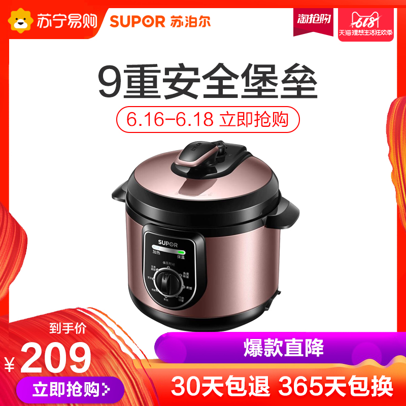 Supor electric pressure cooker household 4L liter smart pressure cooker small rice cooker 1 genuine special price 3-5 people mechanical