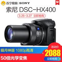 SONY / Sony DSC-HX400 цифровая фотокамера с 50-кратным оптическим зумом высокая ясно длинный Фокус камеры