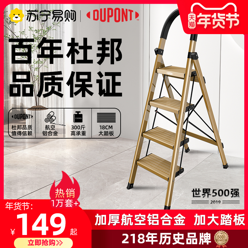 DuPont DuPont Ladders use aluminum-alloyed man-word ladder folding ladders to stretch ladder multi-purpose ladders to lift small climbs