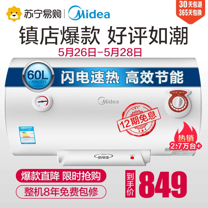 Электрический водонагреватель Midea  F60-21S1 60