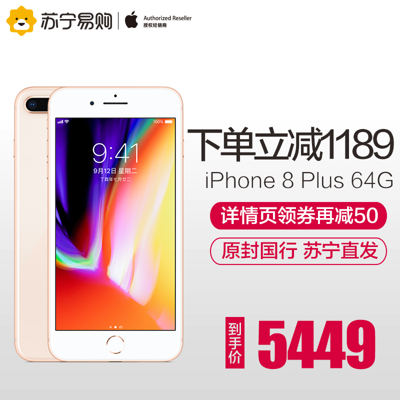 【At the price of 5449】Apple/Apple iPhone 8 Plus 64G Netcom Mobile Phone Apple 8p