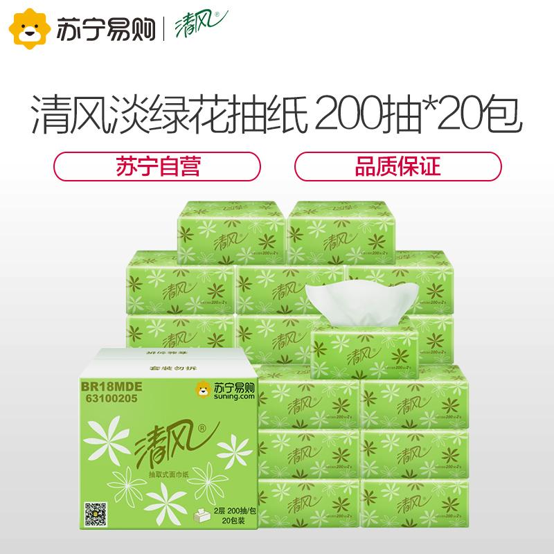 清风抽纸淡绿花柔韧2层200抽*20包卫生纸面巾纸餐巾纸整箱