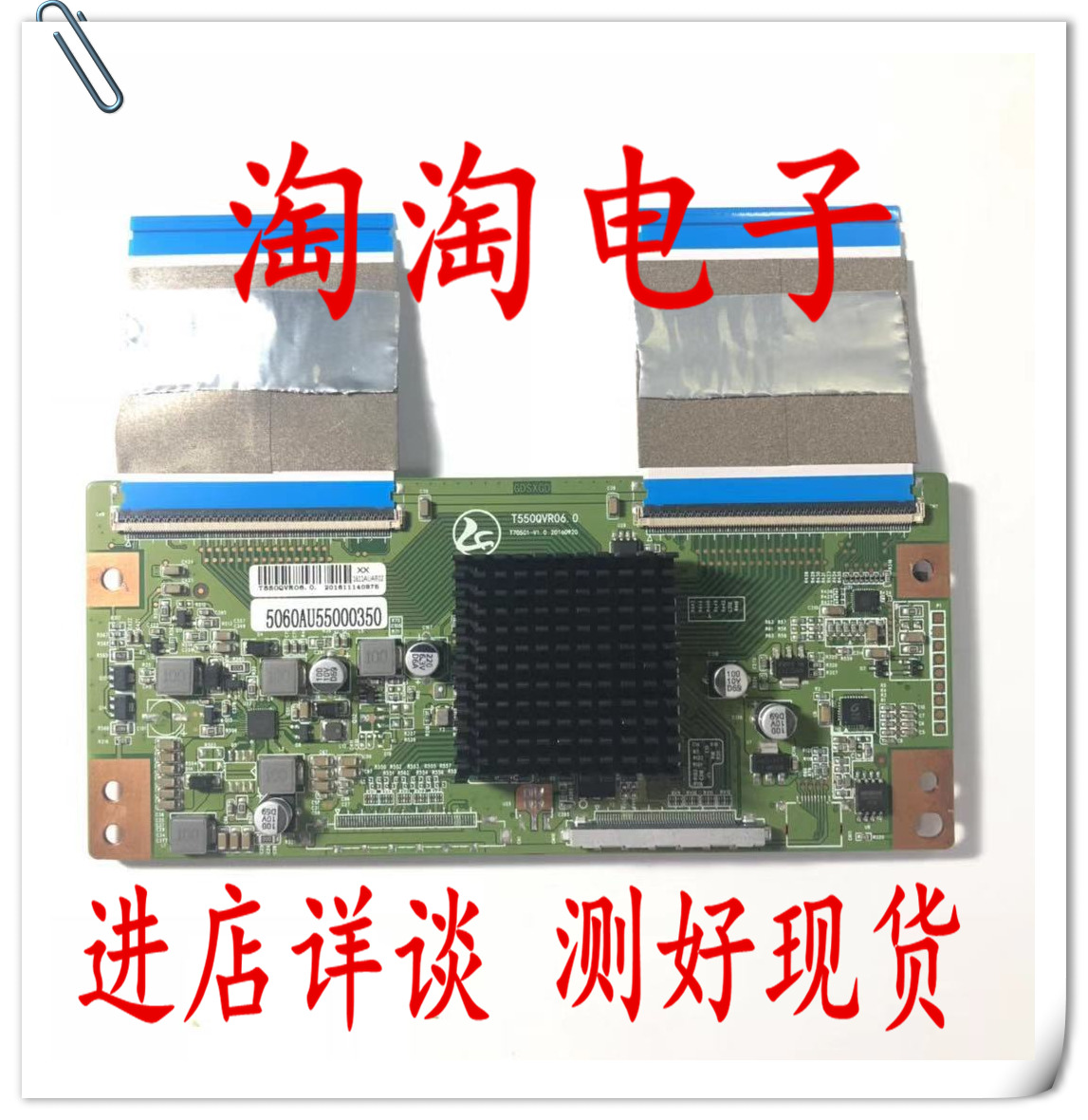 原装三洋55CE56205620HH35810D逻辑板T550QVR06.0T705C1-V1.0