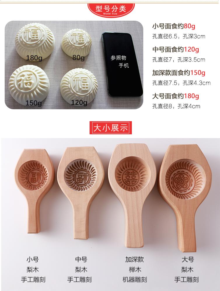 凹底加深馒头豆包子糯米餈粑木质模具家用大小号麵食烘焙工具包邮详细照片