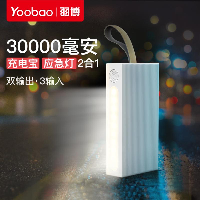 Yubo sạc kho báu 30000 mAh dung lượng lớn nam nữ điện thoại di động phổ thông chính hãng sạc nhanh đèn bàn LED cung cấp điện di động - Ngân hàng điện thoại di động
