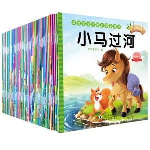 【全80册】注音有声伴读睡前童话故事书