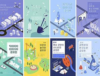科学研究开发商务办公金融插画海报模板卡通人物2.5d时尚场景