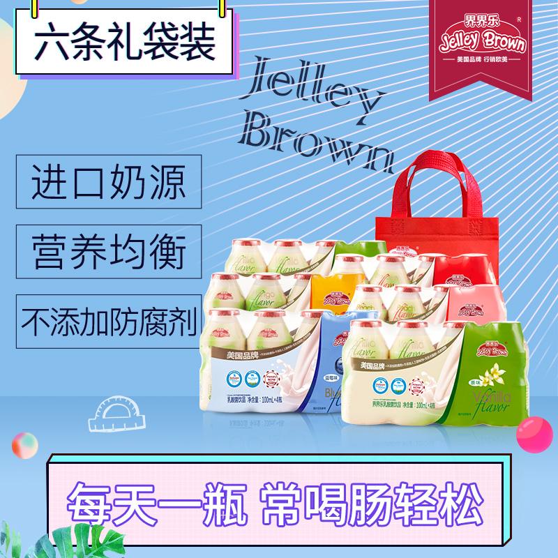 界界乐乳酸菌饮料酸奶人气同款饮品早餐武艺酸奶v饮料6条网红牛奶