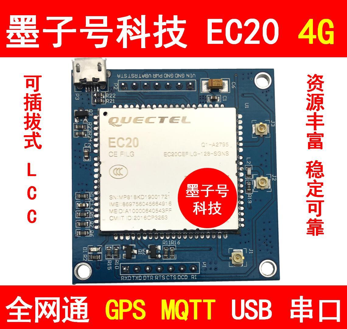 移远EC20模块开发板4G全网通MQTT阿里云透传GPS STM32代码LTE