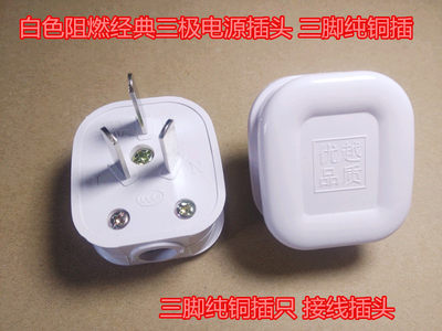 White flame-retardant classic three-pole power plug Three-pin pure copper plug only Wiring plug