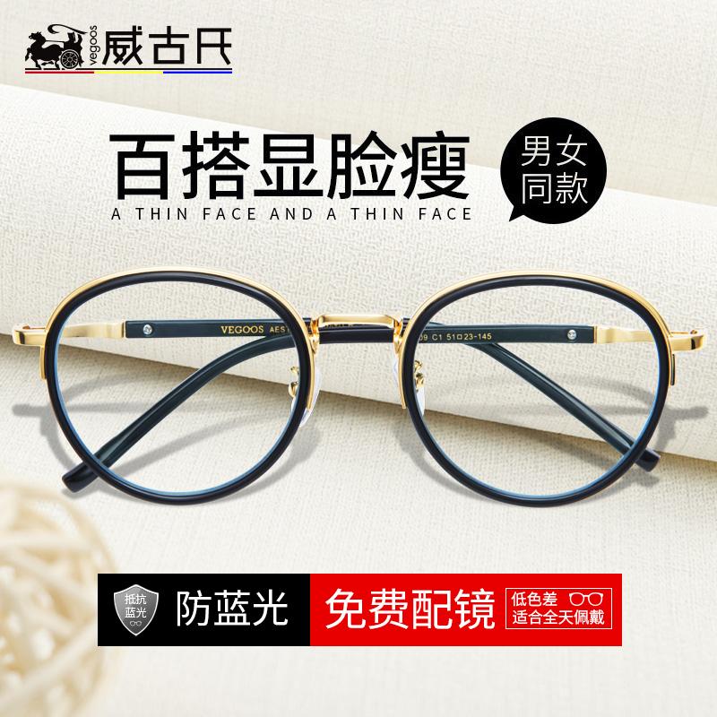 威古氏眼镜框女防辐射蓝光眼镜架复古圆脸网红款平光镜男近视5109