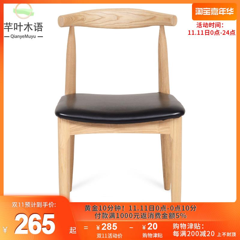 实木餐椅水曲柳牛角椅简约时尚靠背椅子酒店餐厅设计师休闲咖啡椅