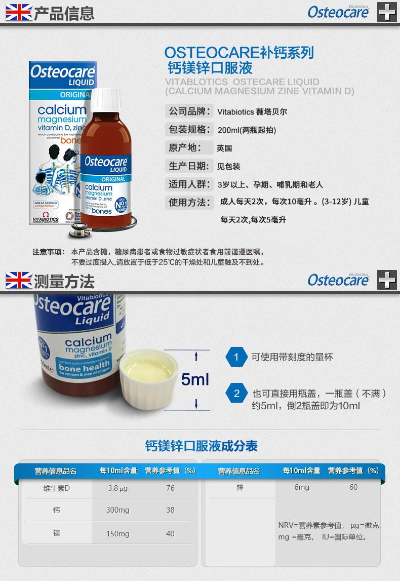 Vitabiotics Osteocare钙镁锌液体钙孕妇钙童成人中老年钙200ml*2 ¥169.00 产品系列 第5张