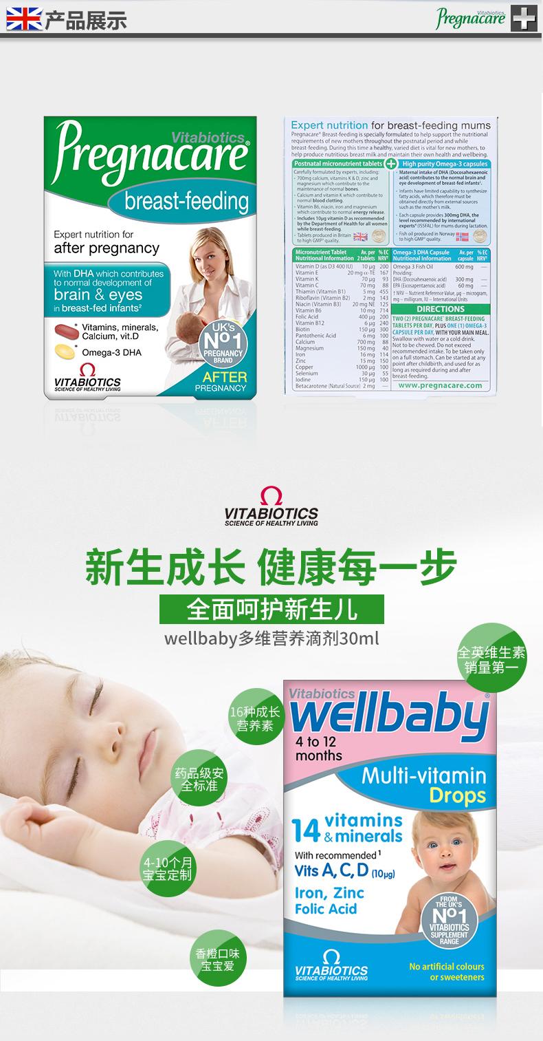 英国薇塔贝尔孕产妇哺乳期专用dha母乳营养宝宝多维组合营养套装 ¥239.00 产品系列 第6张
