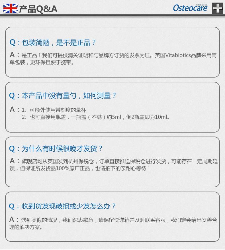 薇塔贝尔 Osteocare钙镁锌液体钙孕妇钙成人中老年钙200ml*3¥148.00 产品系列 第10张