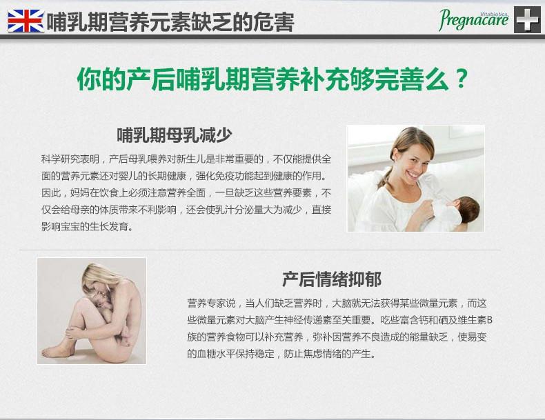 pregnacare 孕妇哺乳期母乳营养维生素DHA钙铁锌84片2盒装¥266.00 产品系列 第8张