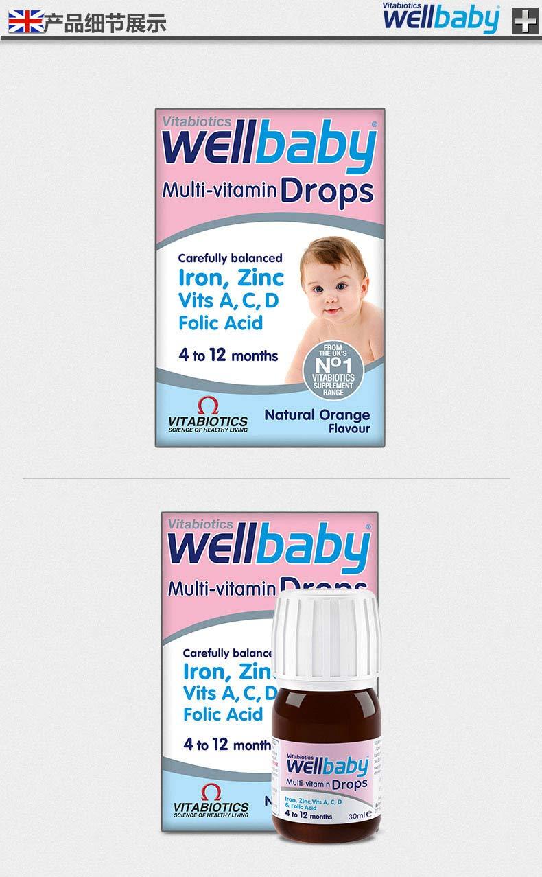 vitabiotics wellbaby婴儿多维营养素果味滴液 维生素婴儿 30ML¥78.00 产品系列 第9张