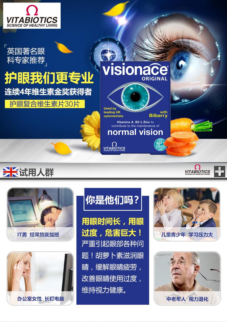 新品首发 薇塔贝尔Visionace护眼复合维生素片 保护视力防眼疲劳 产品系列 第1张