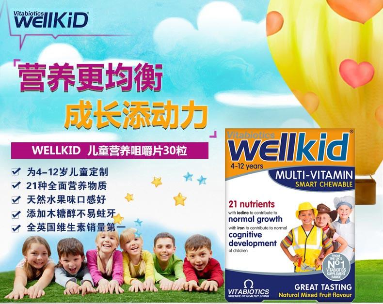 英国vitabiotics wellkids儿童维生素营养多种维生素咀嚼片 30片 ¥48.00 产品系列 第1张