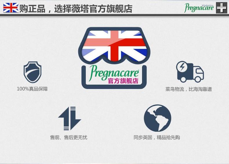进口vitabiotics pregnacare孕妇专用孕中产后妊娠纹护肤霜 100ml 产品系列 第12张