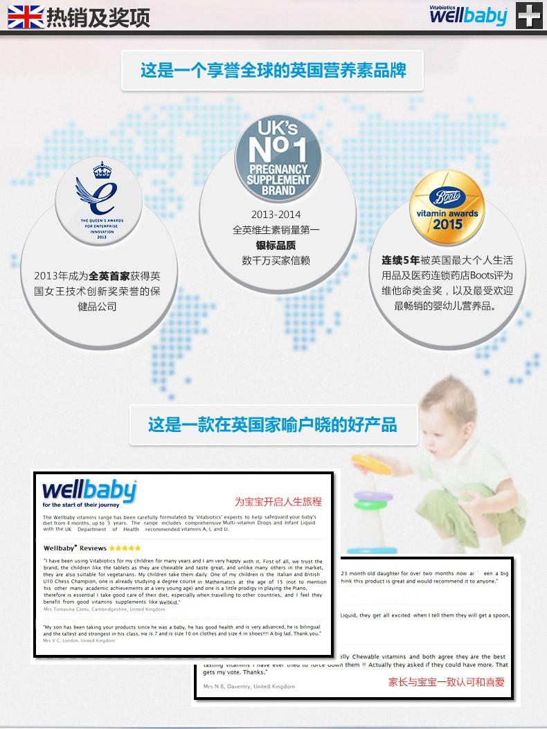 进口vitabiotics wellbaby婴儿童维生素新生婴幼儿D3 宝宝VD维D3¥75.00 产品系列 第3张