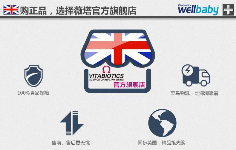 英国进口薇塔贝尔宝宝婴幼儿童复合多维营养液补维VD3铁锌150ml ¥85.00 产品系列 第12张