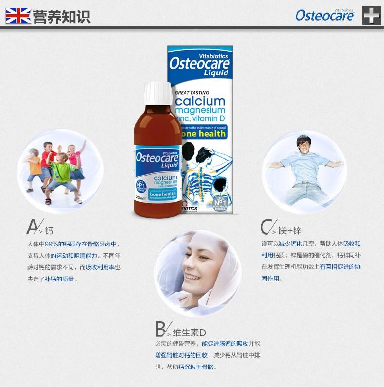 薇塔贝尔 Osteocare钙镁锌液体钙孕妇钙成人中老年钙200ml*3¥148.00 产品系列 第6张
