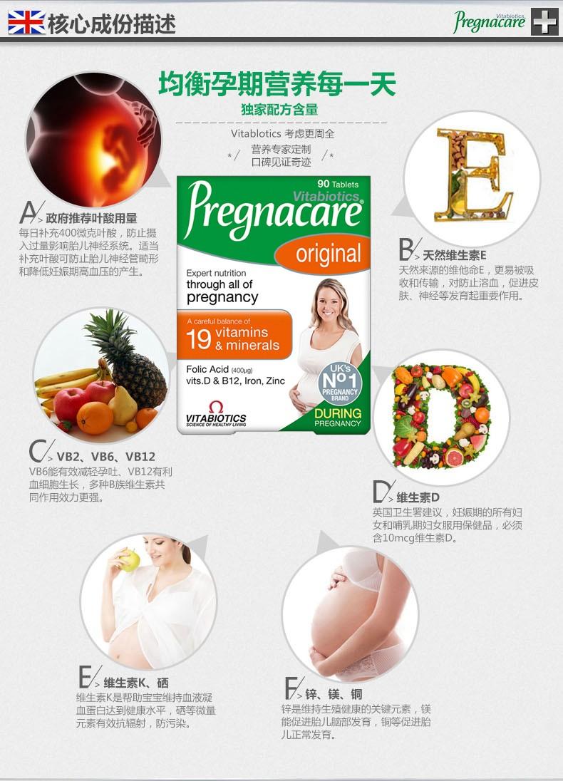 vitabiotics pregnacare 孕妇备孕孕前孕期复合营养叶酸片90片¥148.00 产品系列 第11张