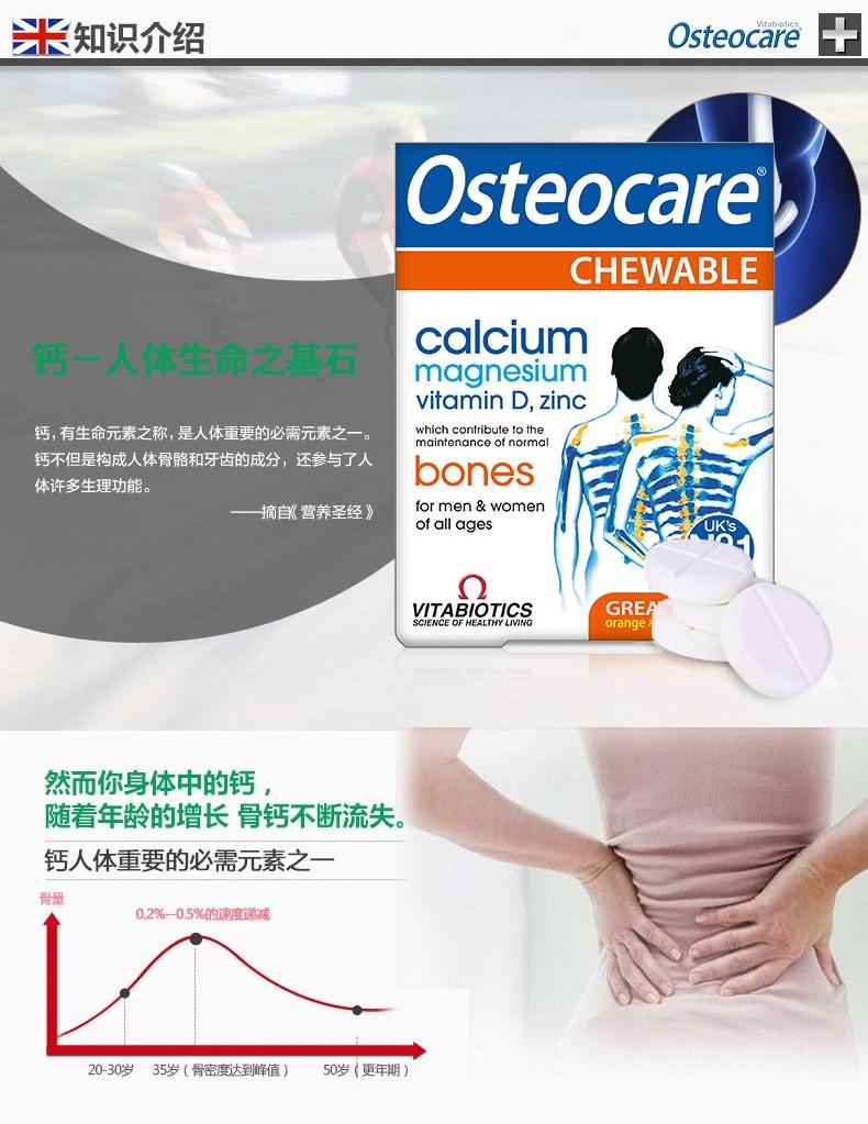 英国进口vitabiotics osteocare钙镁锌咀嚼片儿童成人补钙 30片*2 产品系列 第6张