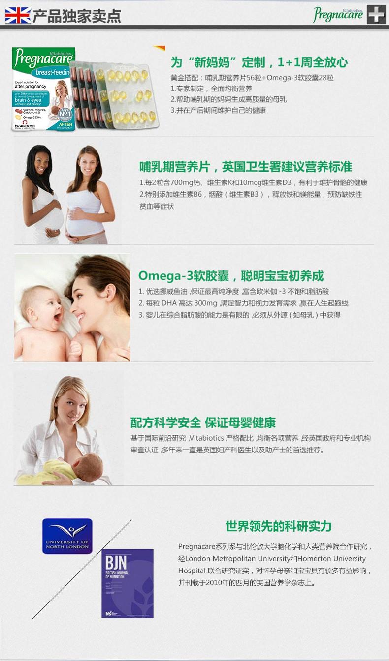 pregnacare 孕妇哺乳期母乳营养维生素DHA钙铁锌84片2盒装¥266.00 产品系列 第4张