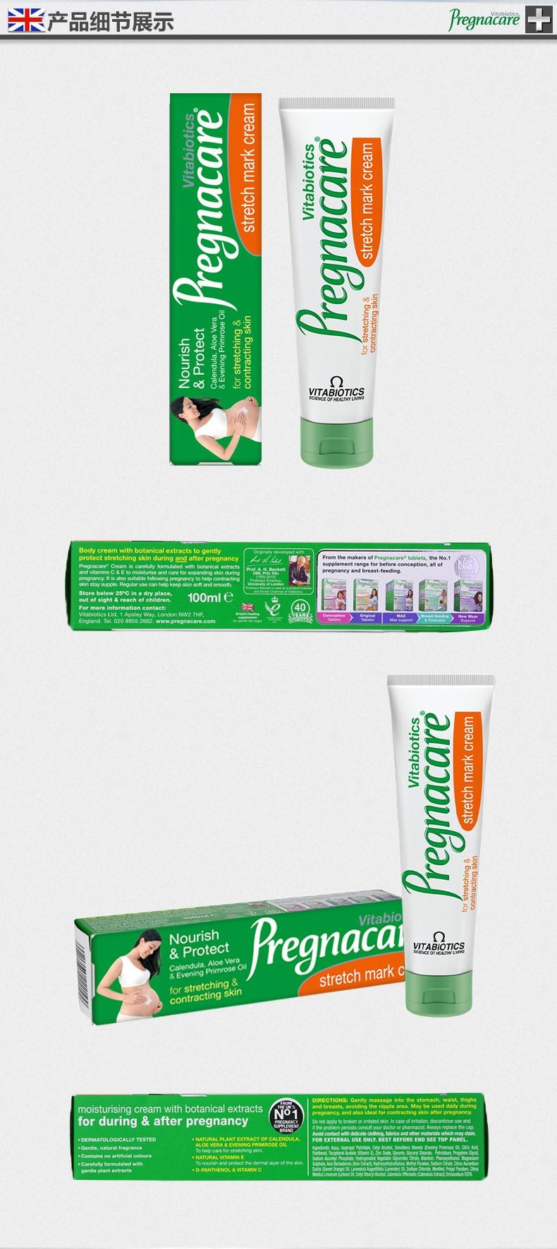 进口vitabiotics pregnacare孕妇专用孕中产后妊娠纹护肤霜 100ml 产品系列 第9张