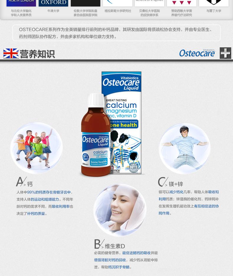 vitabiotics钙镁锌液体钙孕妇钙成人中老年钙200ml2瓶装 ¥169.00 产品系列 第7张