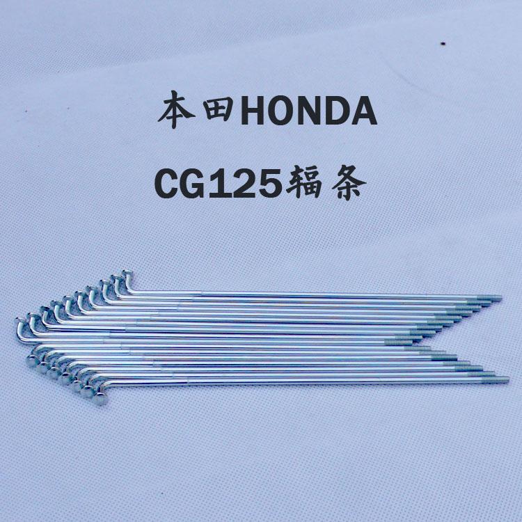 Колеса для мотоцикла Agl HONDA CG125 125