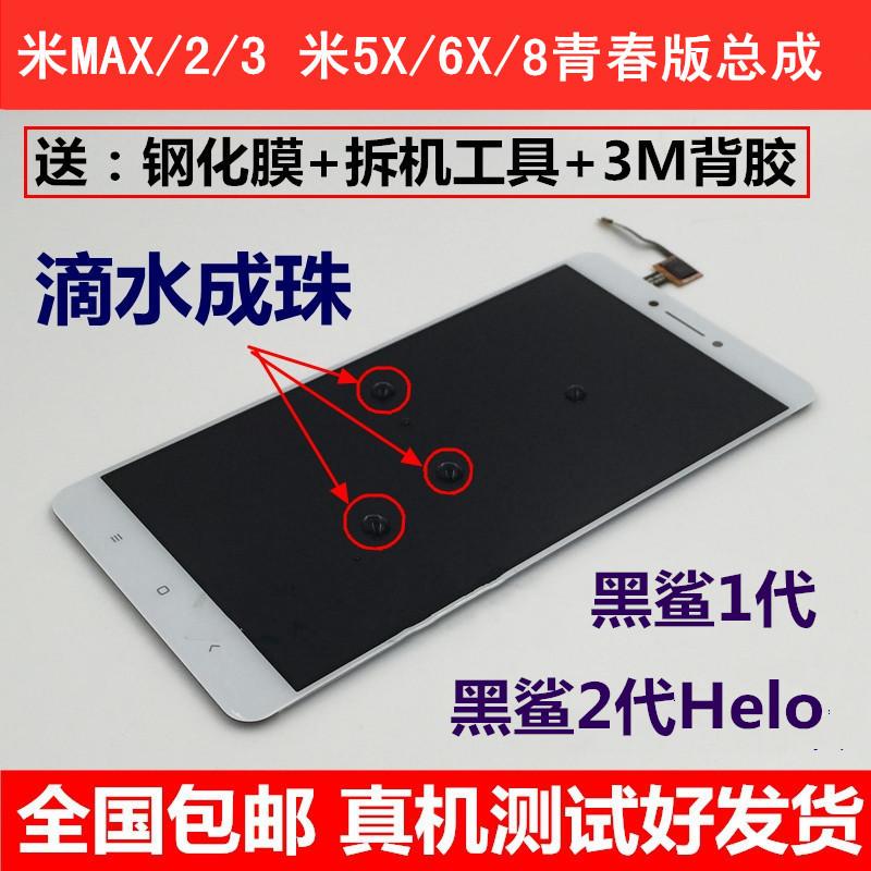 适用手机5X/6X屏幕小米带框MAX2/MAX3显示屏mix2/mix2s总成内外屏