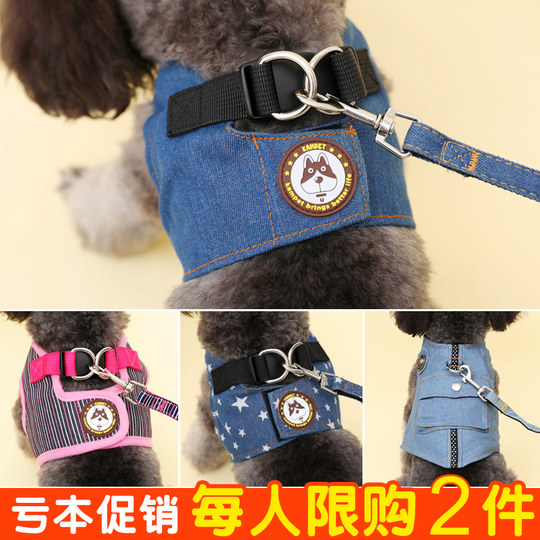 Medium-sized small dog vest-type traction rope dog rope Teddy dog ​​chain dog leash pet chest strap dog supplies