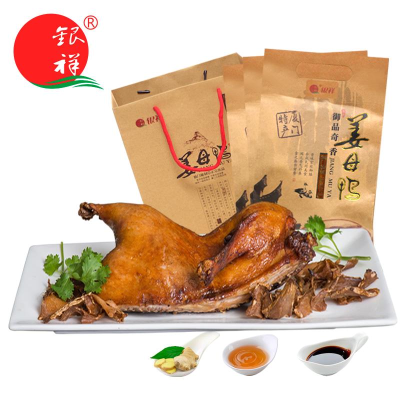 银祥厦门特产姜母鸭福建小吃美食鸭肉熟食