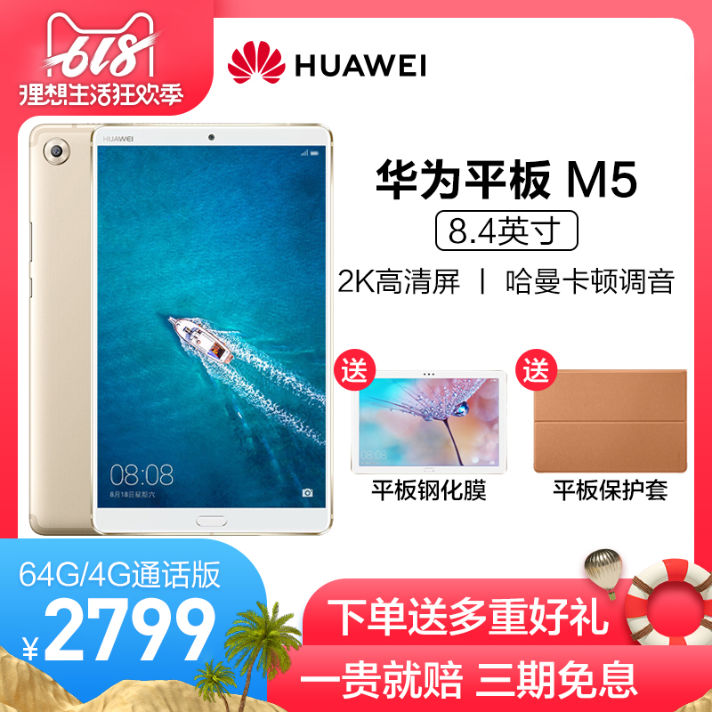 (Today orders to send multiple gifts) Huawei Huawei tablet M5 8 4 inches 4G call 2K full Netcom mobile wifi tablet Android tablet to eat chicken Lee