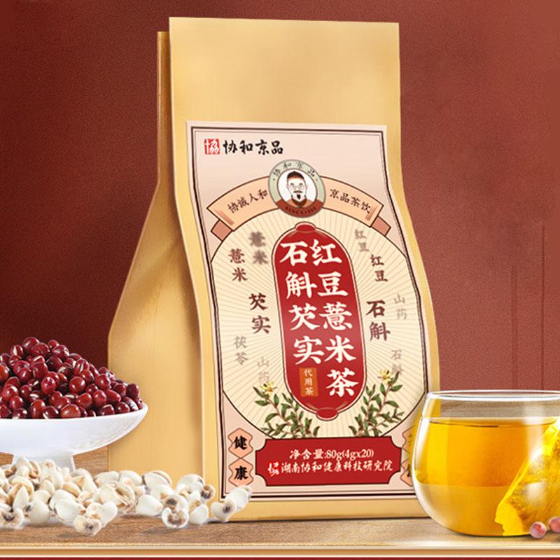 赤小豆红豆薏米芡实茶正品官方旗舰店薏仁米非祛湿排去湿气除湿茶