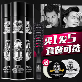 Hair dry glue hair shaped spray men's moisturizing odor flavor mousse gel water cream styling